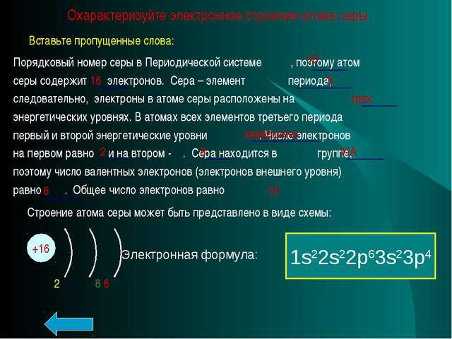 Охарактеризуйте электронное строение атома серы Вставьте пропущенные слова: П...