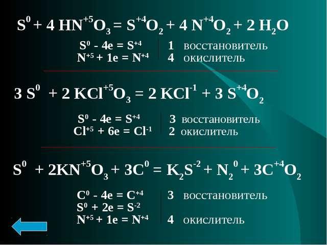 S0 + 4 HN+5O3 = S+4O2 + 4 N+4O2 + 2 H2O S0 - 4e = S+4 1 восстановитель N+5 +...