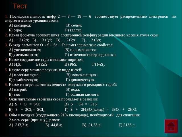Тест 1. Последовательность цифр 2 — 8 — 18 — 6 соответствует распределению эл...