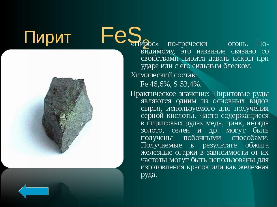 Пирит FeS2 «Пирос» по-гречески – огонь. По-видимому, это название связано со...
