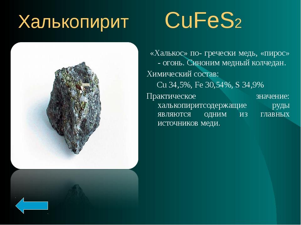 Халькопирит CuFeS2 «Халькос» по- гречески медь, «пирос» - огонь. Синоним медн...