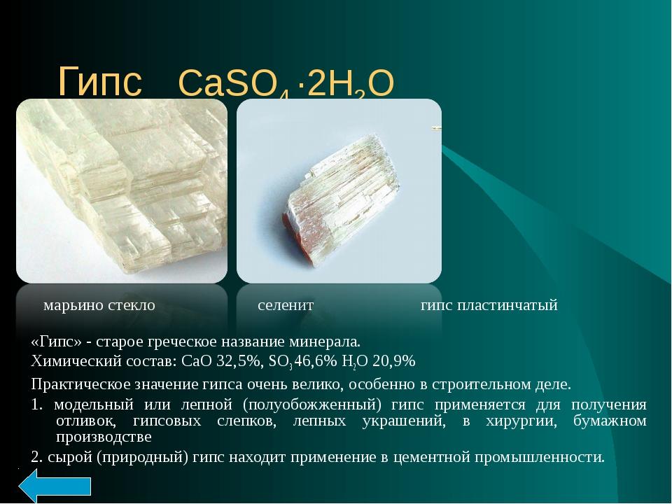 Гипс CaSO4 ·2Н2О марьино стекло селенит гипс пластинчатый «Гипс» - старое гре...