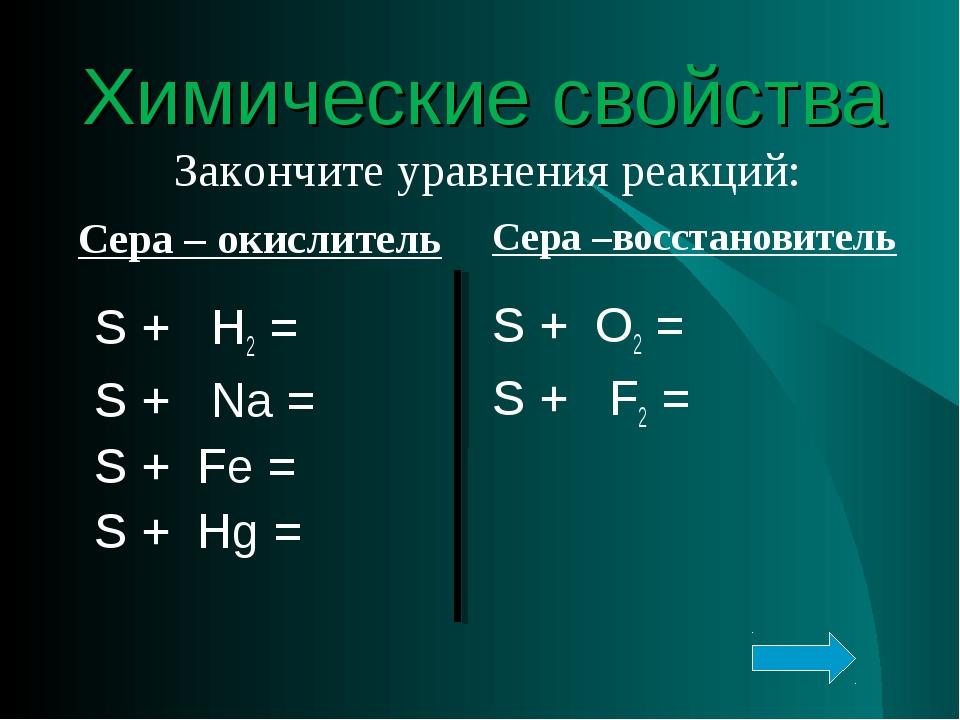 Химические свойства Сера – окислитель Сера –восстановитель Закончите уравнени...