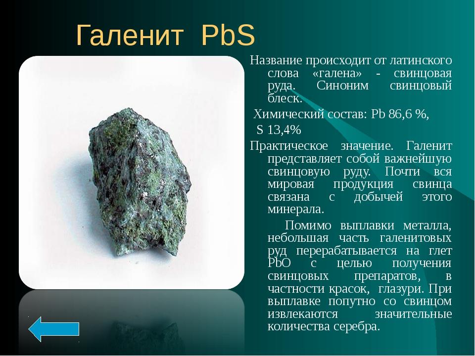 Галенит PbS Название происходит от латинского слова «галена» - свинцовая руда...