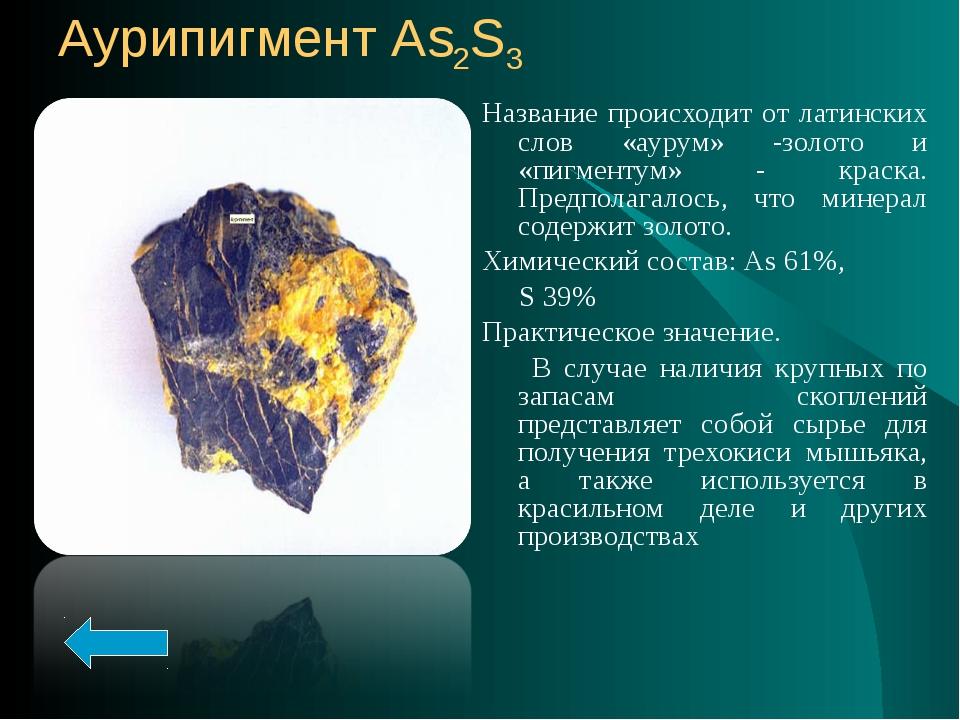 Аурипигмент As2S3 Название происходит от латинских слов «аурум» -золото и «пи...