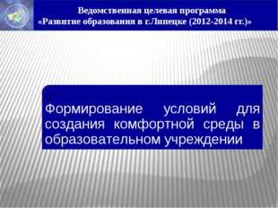 Ведомственная целевая программа «Развитие образования в г.Липецке (2012-2014