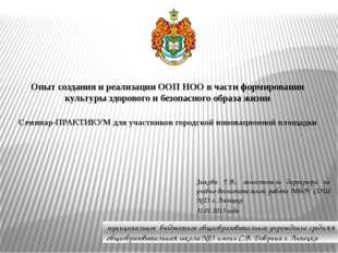 Зыкова Г.В., заместитель директора по учебно-воспитательной работе МБОУ СОШ