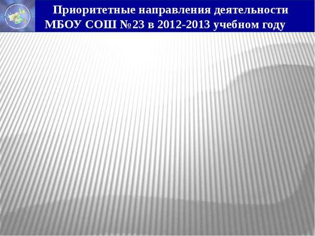 Приоритетные направления деятельности МБОУ СОШ №23 в 2012-2013 учебном году