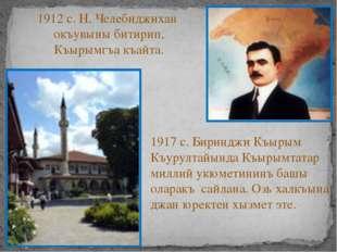 1917 с. Биринджи Къырым Къурултайында Къырымтатар миллий укюметининъ башы ола