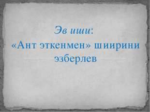 Эв иши: «Ант эткенмен» шиирини эзберлев