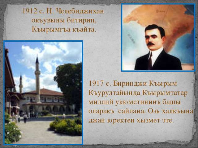 1917 с. Биринджи Къырым Къурултайында Къырымтатар миллий укюметининъ башы ола...