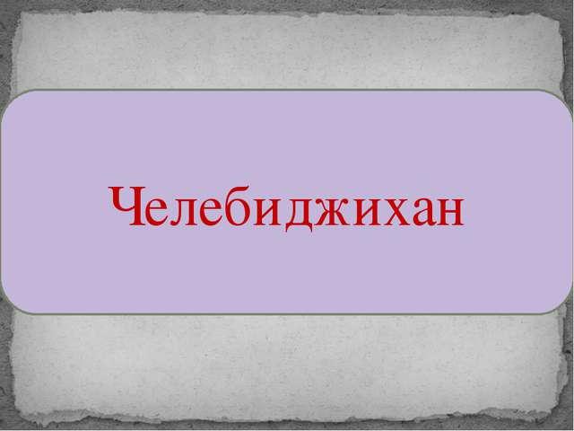 Челебиджихан