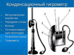 Конденсационный гигрометр Металлическая коробочка Передняя стенка Кольцо Тепл