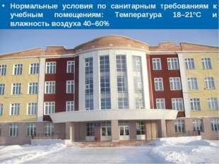 Нормальные условия по санитарным требованиям к учебным помещениям: Температур