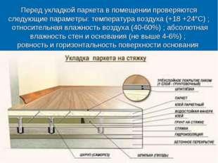Перед укладкой паркета в помещении проверяются следующие параметры: температу