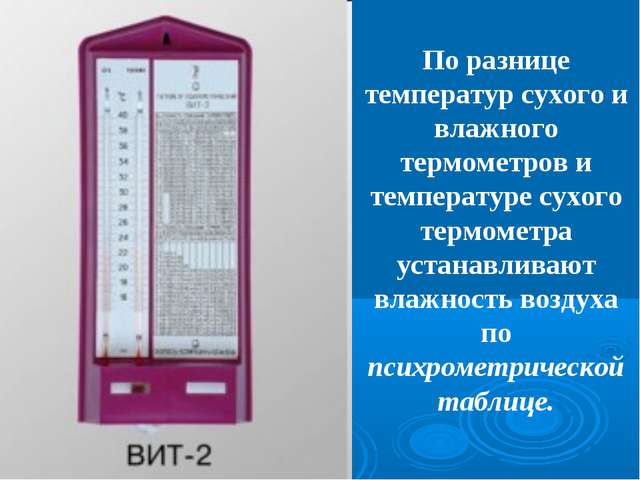 По разнице температур сухого и влажного термометров и температуре сухого терм...