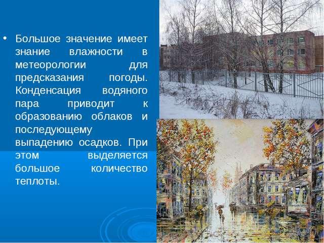 Большое значение имеет знание влажности в метеорологии для предсказания погод...