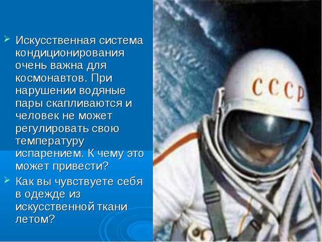 Искусственная система кондиционирования очень важна для космонавтов. При нару...