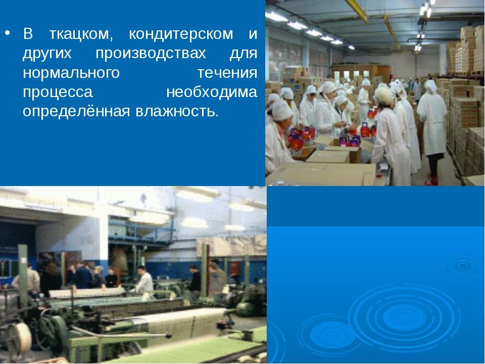 В ткацком, кондитерском и других производствах для нормального течения процес...