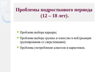 Проблемы подросткового периода (12 – 18 лет). Проблема выбора карьеры; Пробле