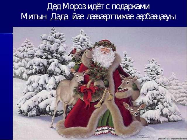 Дед Мороз идёт с подарками Митын Дада йæ лæвæрттимæ æрбæцæуы