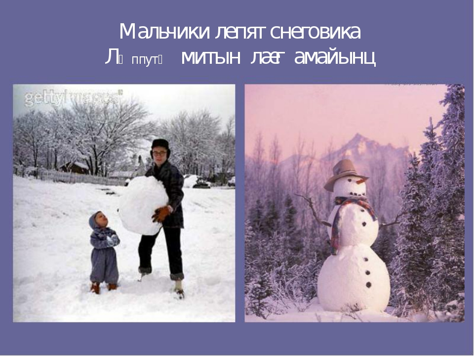Мальчики лепят снеговика Лӕппутӕ митын лæг амайынц