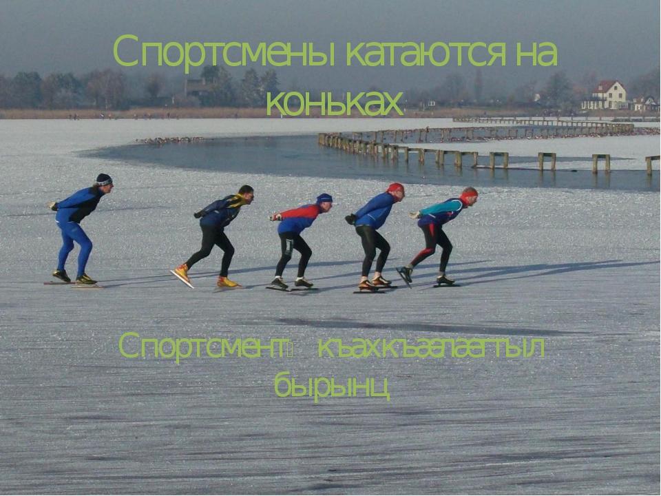 Спортсмены катаются на коньках Спортсментӕ къахкъæлæттыл бырынц