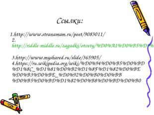 Ссылки: 1.http://www.stranamam.ru/post/9083011/ 2.http://riddle-middle.ru/zag