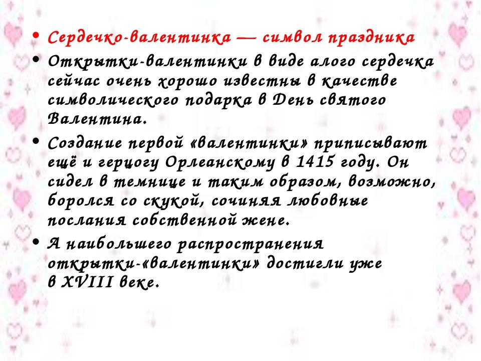 Сердечко-валентинка— символ праздника Открытки-валентинки в виде алого серде...