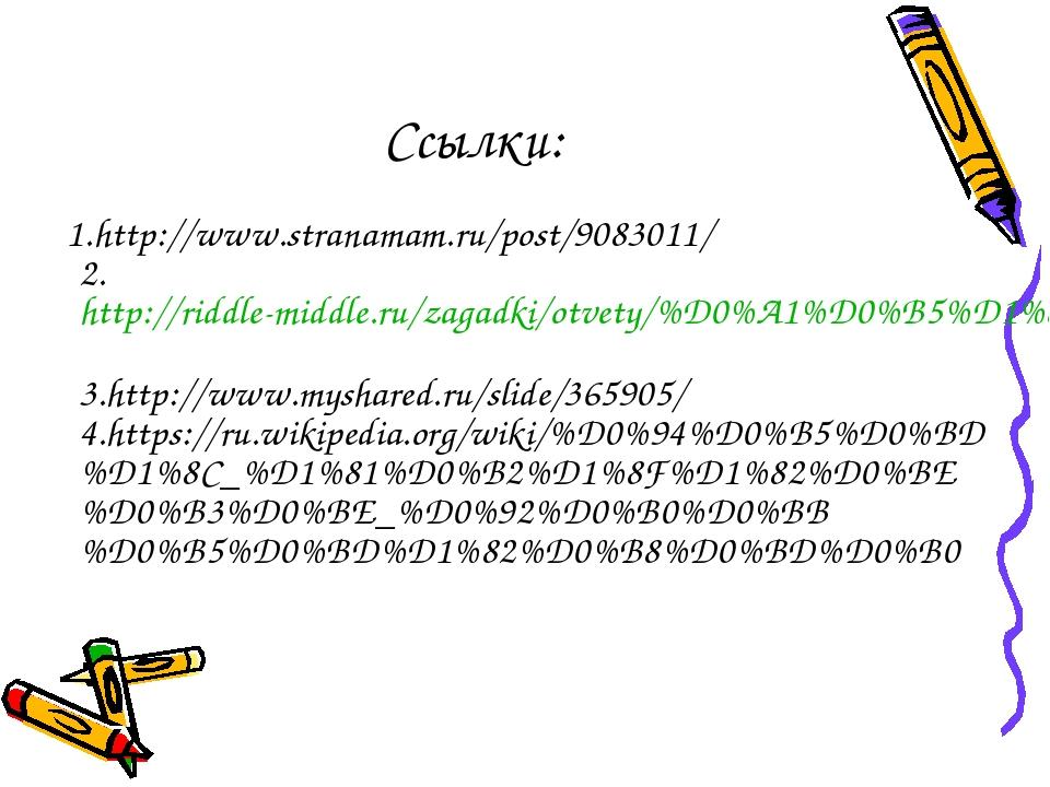 Ссылки: 1.http://www.stranamam.ru/post/9083011/ 2.http://riddle-middle.ru/zag...