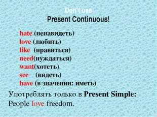 Don't use Present Continuous! hate (ненавидеть) love (любить) like (нравиться