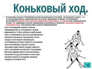 В коньковых ходах отталкивание ногами производится способом «скользящего упор