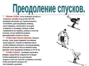 Низкая стойка - ноги лыжника согнуты в коленных суставах под углом 120-130°,