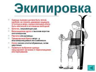 Одежда лыжника должна быть легкой, удобной, не стеснять движения защищать от