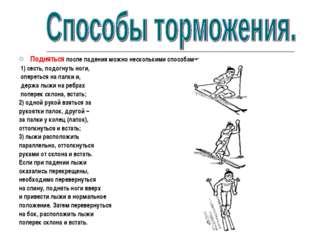 Подняться после падения можно несколькими способами: 1) сесть, подогнуть ноги