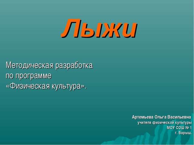 Лыжи Методическая разработка по программе «Физическая культура». Артемьева Ол...