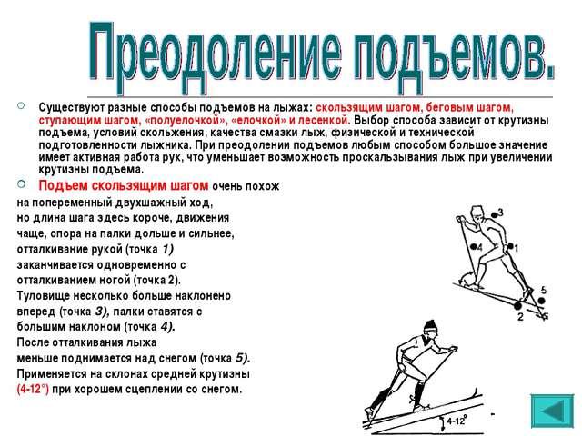 Существуют разные способы подъемов на лыжах: скользящим шагом, беговым шагом,...