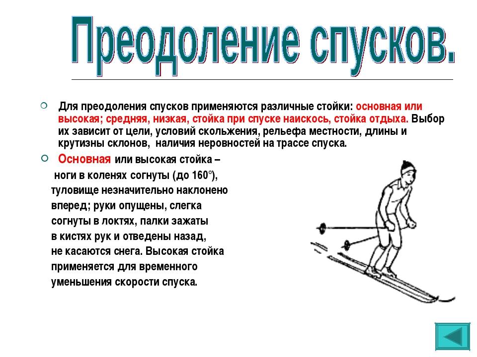 Для преодоления спусков применяются различные стойки: основная или высокая; с...