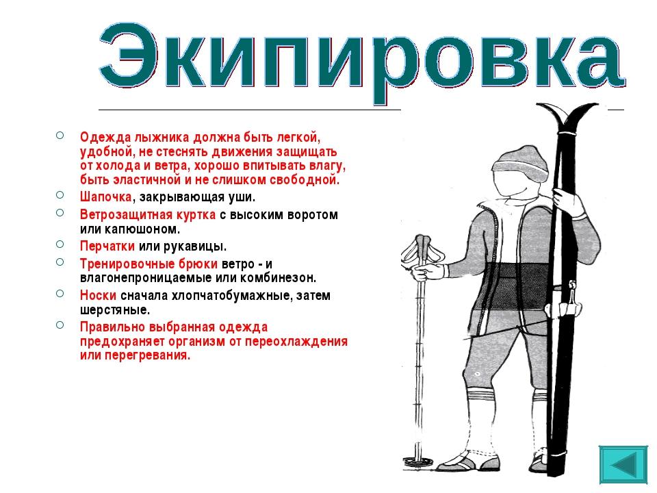 Одежда лыжника должна быть легкой, удобной, не стеснять движения защищать от...