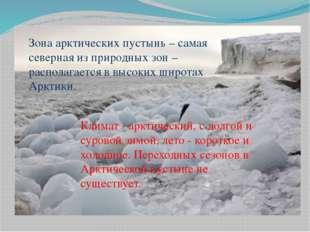 Зона арктических пустынь – самая северная из природных зон – располагается в
