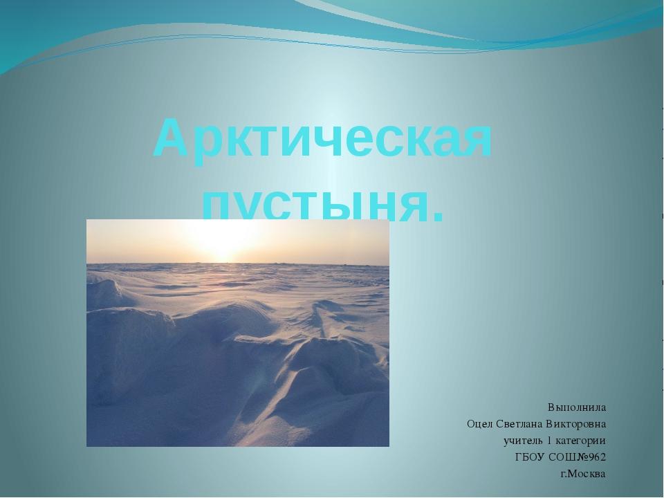 Арктическая пустыня. Выполнила Оцел Светлана Викторовна учитель 1 категории Г...