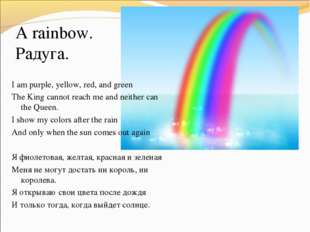 A rainbow. Радуга. I am purple, yellow, red, and green The King cannot reach