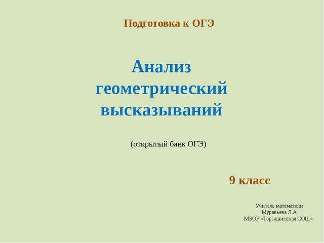 Анализ геометрический высказываний (открытый банк ОГЭ) Подготовка к ОГЭ 9 кла...