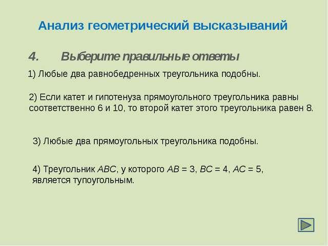 Анализ геометрический высказываний 4. Выберите правильные ответы 1) Любые два...