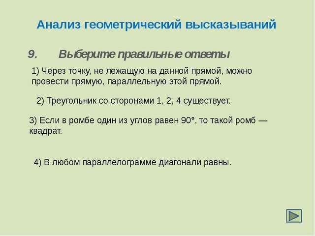 Анализ геометрический высказываний 9. Выберите правильные ответы 3) Если в ро...
