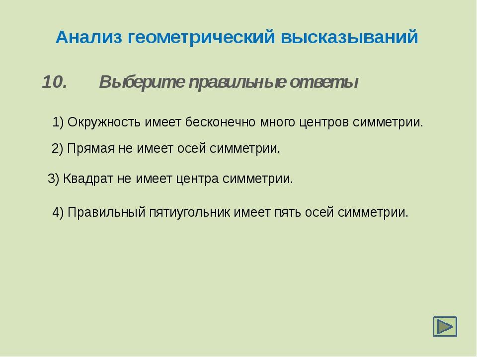 Анализ геометрический высказываний 10. Выберите правильные ответы 1) Окружнос...
