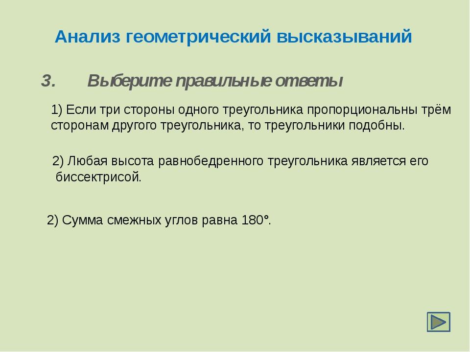 Анализ геометрический высказываний 3. Выберите правильные ответы 2) Сумма сме...
