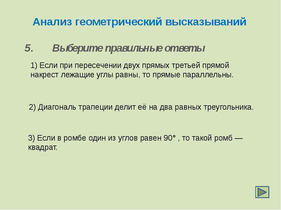 Анализ геометрический высказываний 5. Выберите правильные ответы 3) Если в ро...