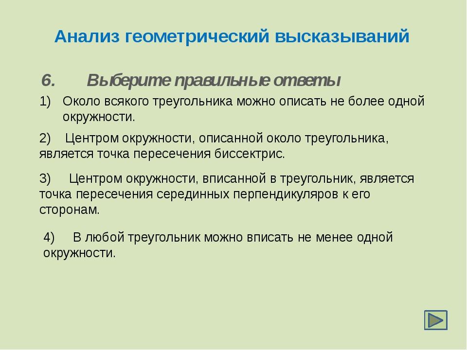 Анализ геометрический высказываний 6. Выберите правильные ответы 4) В любой т...
