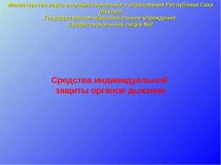 Министерство науки и профессионального образования Республики Саха (Якутия) Г